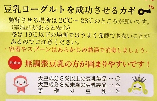 ソイヨーグル3.jpg