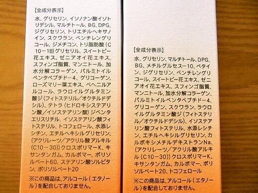 ファンケル化粧液・乳液3.jpg