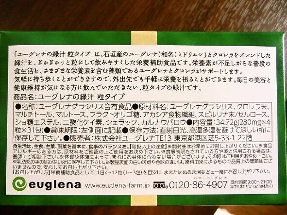 ユーグレナ2.jpg