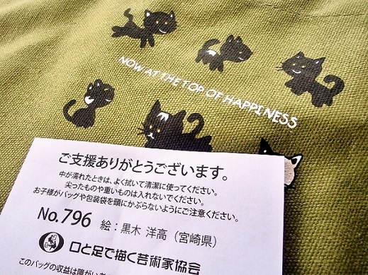 猫トート2.jpg
