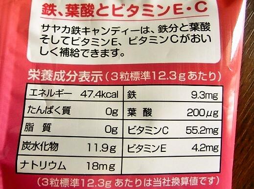 鉄キャンディー4.jpg