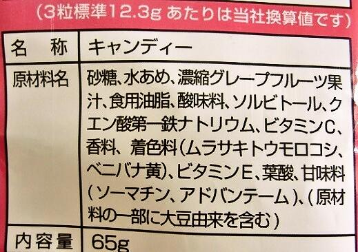 鉄キャンディー5.jpg