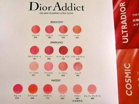 timeless design fdb66 5bd75 プランプリップで今までにないボリュームと艶『Dior ディオール ...