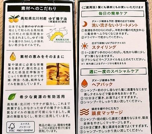 ゆず油2.JPG
