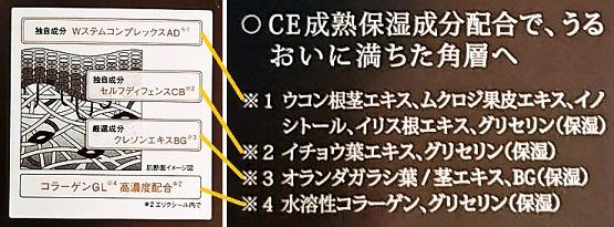 エリクシールアドバンスドローション3.JPG