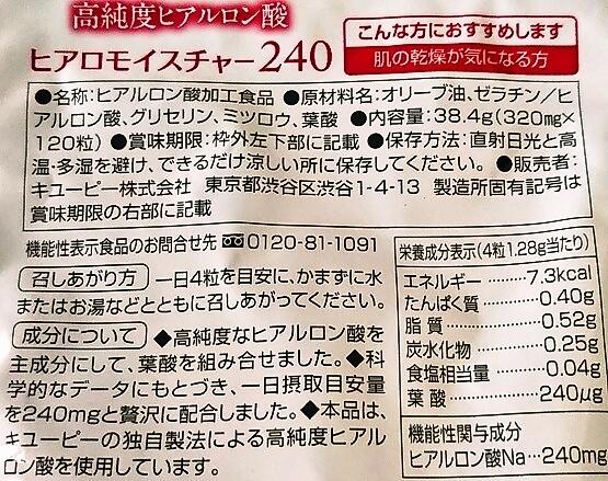 ヒアロモイスチャー3.jpg