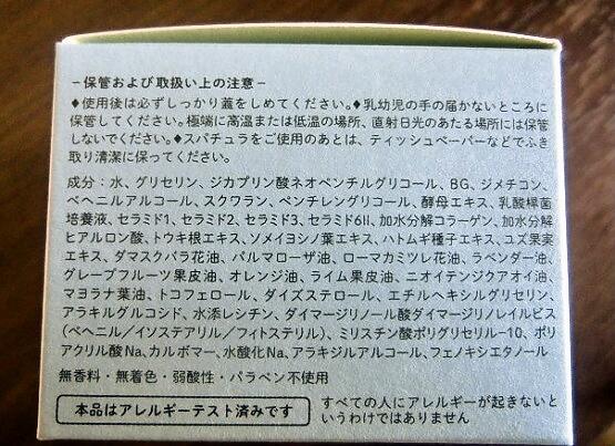 プモアクリーム5.jpg